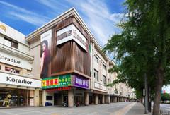西安钟楼南大街和颐酒店