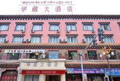 白玉华藏大酒店