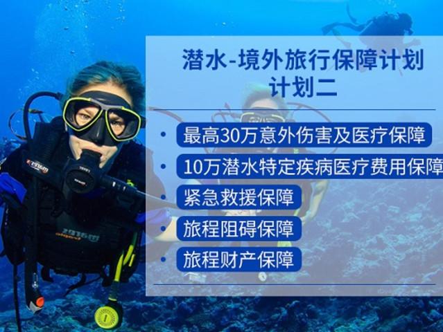 <潜水-境外旅行保障计划  计划二>
