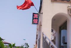青岛文轩度假公寓