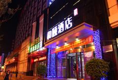 沈阳中街和颐酒店