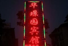 西昌华璟园宾馆