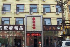 哈尔滨鑫彩宾馆和平店