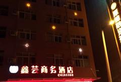 西昌鑫芸商务酒店