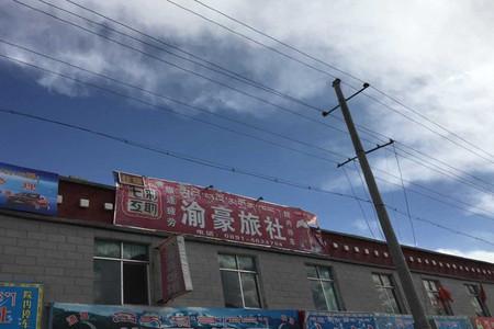 拉萨曲水县火车站附近的酒店预订