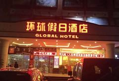 靖西环球假日酒店(原华尔顿大酒店)