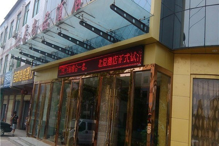 渭南蒲城县酒店预订