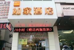 如家快捷酒店(九江火车站店)