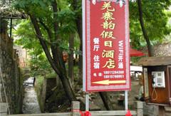 茂县羌寨韵假日酒店