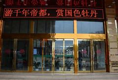 宇博酒店(洛阳中州路店)