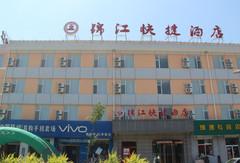 代县鑫锦江快捷酒店