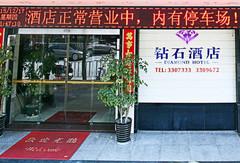 龙岩钻石酒店