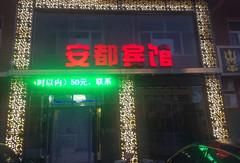 突泉安都宾馆