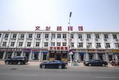 秦皇岛文化路宾馆
