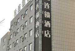 赤峰V5精品酒店