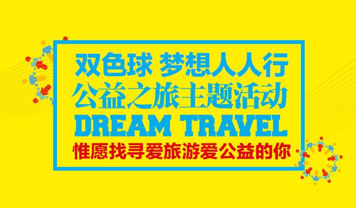 """""""双色球•梦想人人行""""公益之旅——惟愿找寻爱旅游爱公益的你【多图】_福利游记"""
