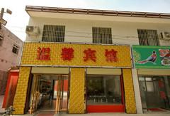渭南华阴市温馨宾馆