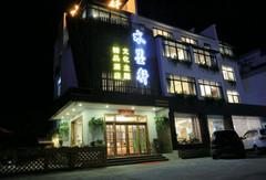 黄山水墨轩文化主题酒店