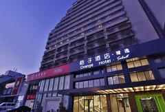 桔子酒店精选(长沙五一大道店)