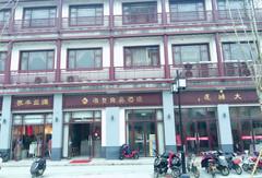 海友良品酒店(苏州北寺塔地铁站店)(原火车站南广场店)