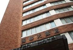台北国联大饭店(United Hotel)