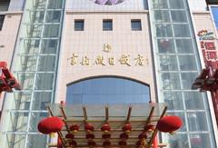 济宁京杭假日饭店