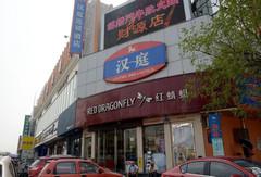 汉庭酒店(泰安泰山岱庙店)