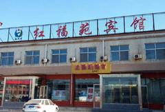 五台山红福苑宾馆