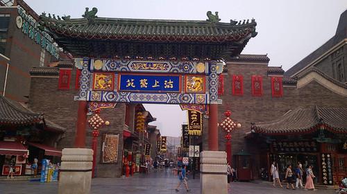 北京+天津4日游