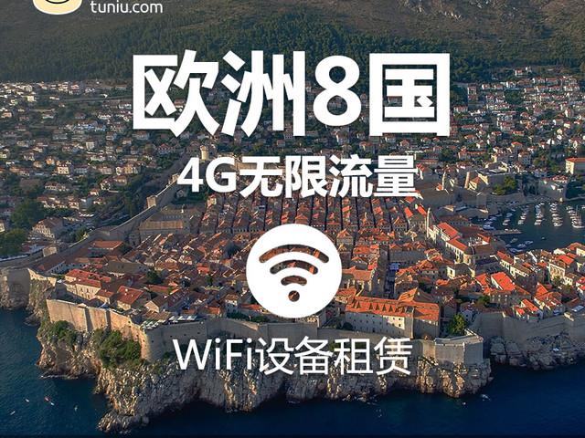 【暑期特惠】欧洲8国wifi设备租赁(漫游超人)