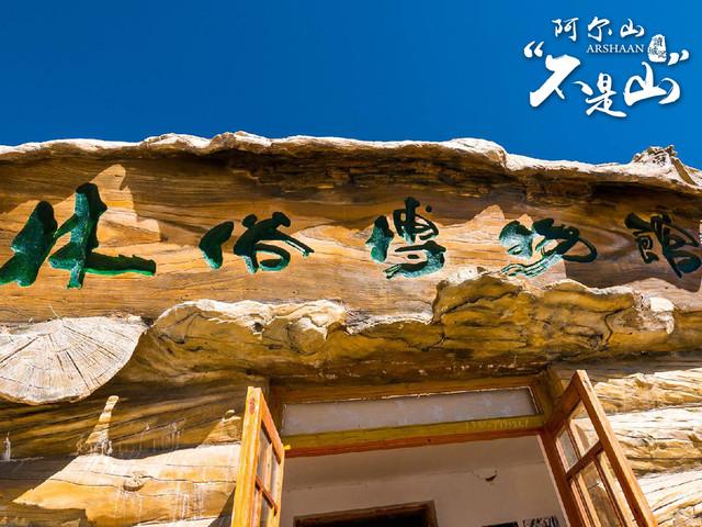 风景名胜白狼林俗村阳光璀璨,空气通透,绿色蓊郁.