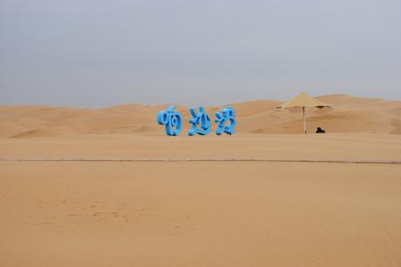 <希拉穆仁草原-响沙湾-成吉思汗陵3日游>含3个景点骑马、红格尔门票、沙漠套票,成陵门票,0购物,项目多