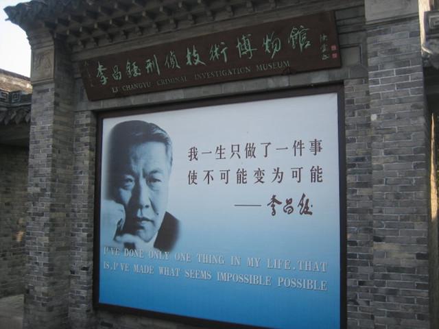 经过半年多的紧张建设,如皋市李昌钰刑侦技术博物馆正式开馆.