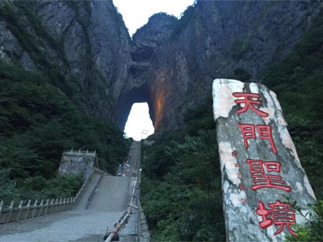 张家界天门山森林公园-大峡谷玻璃桥-凤凰古城4日游>