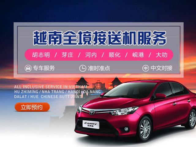【品质服务】<芽庄机场—市区酒店单程接/送>4-45座多种车型可选