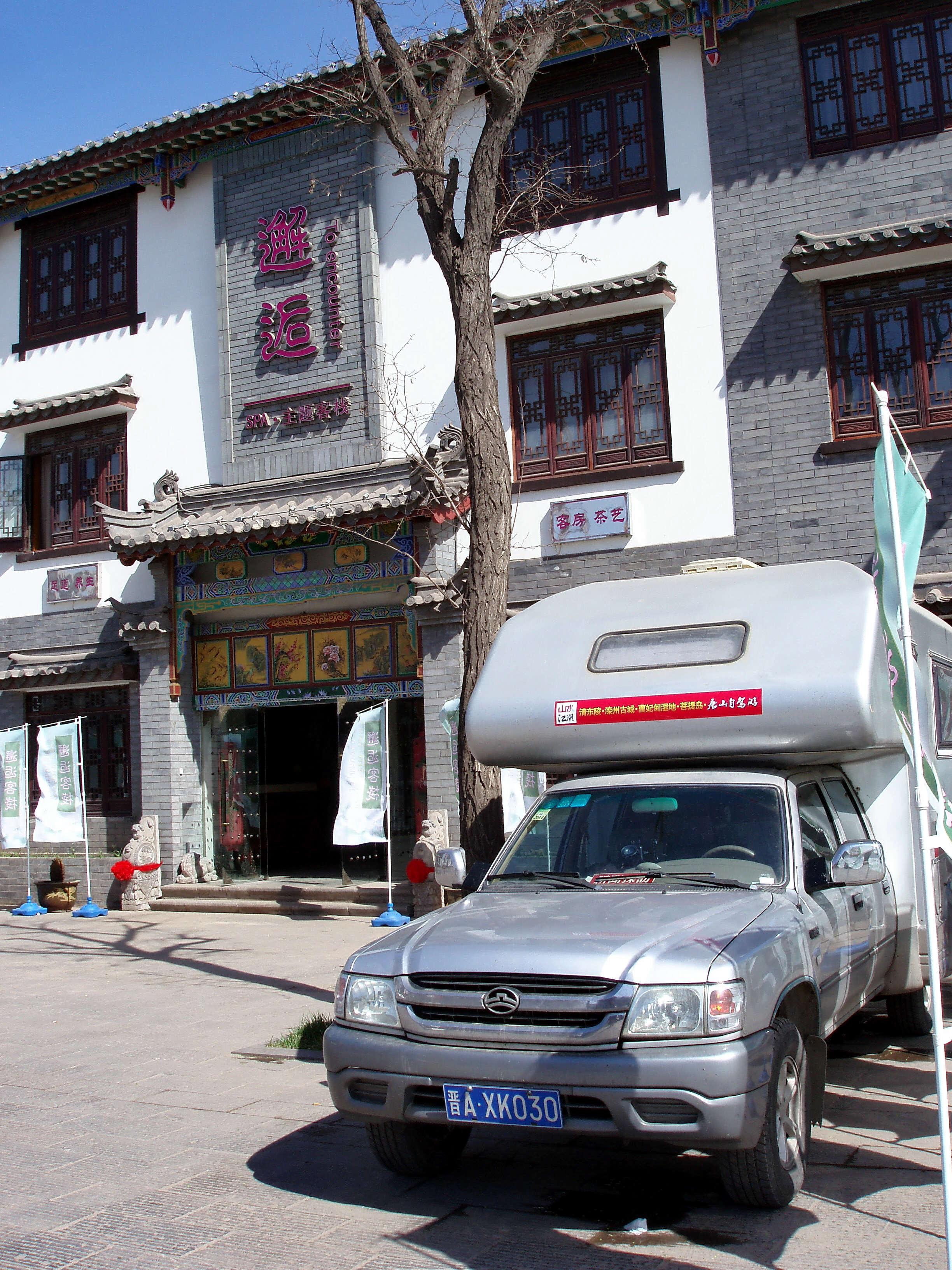 求v就是,滦南就是附近有好点的古镇?酒店别墅乐清小别墅芙图片
