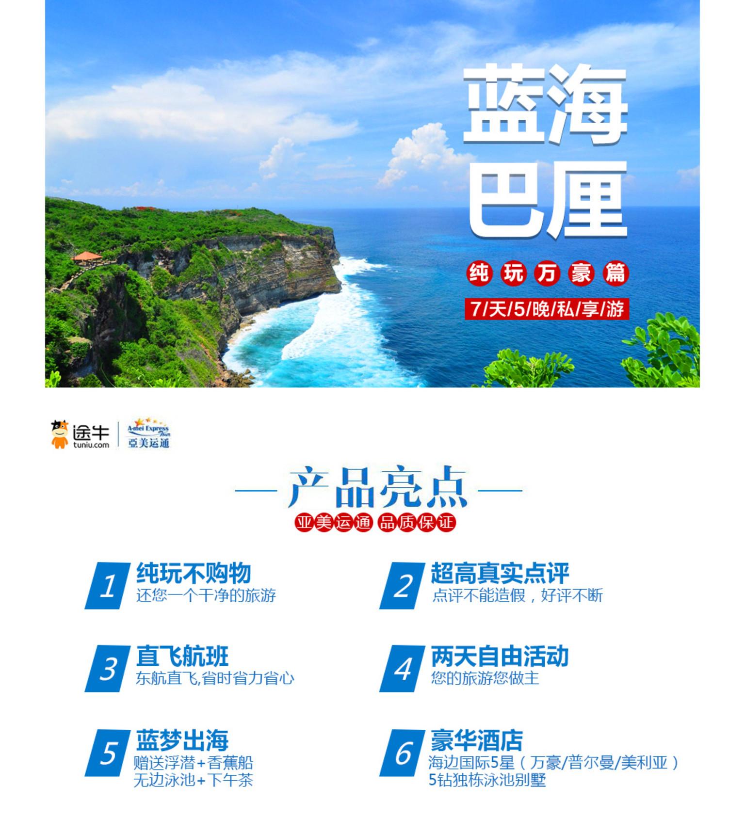 蓝梦岛&潘妮达出海离岛一日游 常用酒店介绍: 巴利岛万豪傲途格斯通