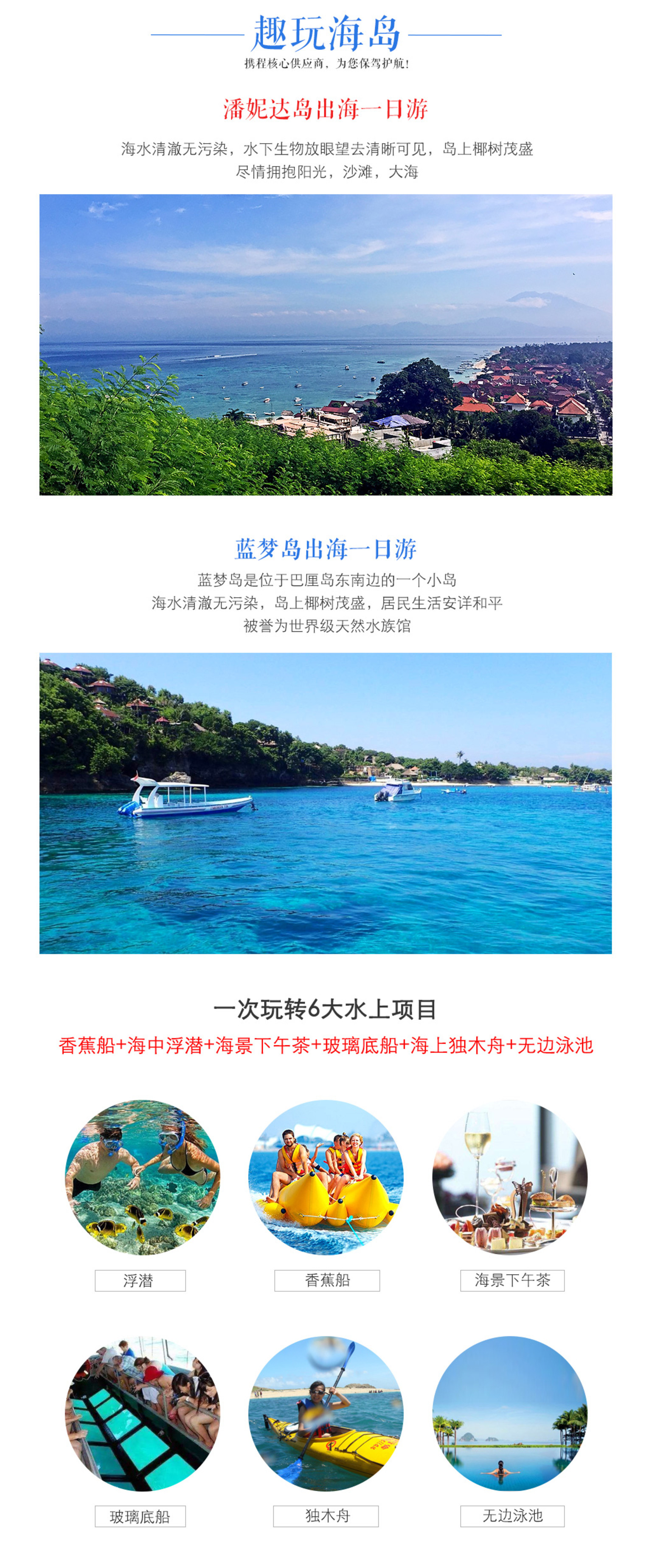 蓝梦岛&潘妮达出海离岛一日游 常用酒店介绍: 巴利岛万豪傲途格斯通精