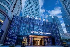 桔子·水晶酒店(青岛五四广场海景店)