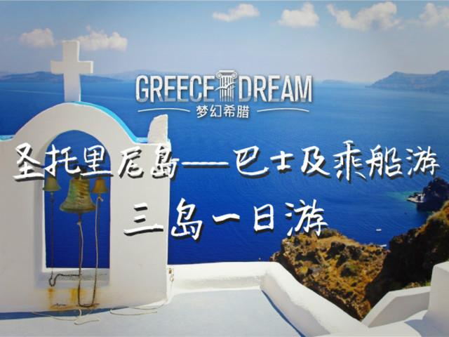 【圣托里尼巴士一日游】乘船游火山岛、伊亚日落、修道院参观