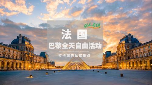 法国巴黎自由活动