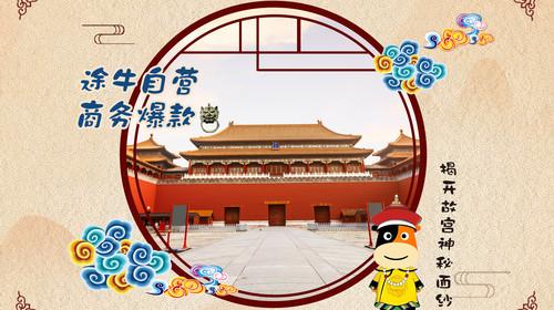 北京高飞5日游