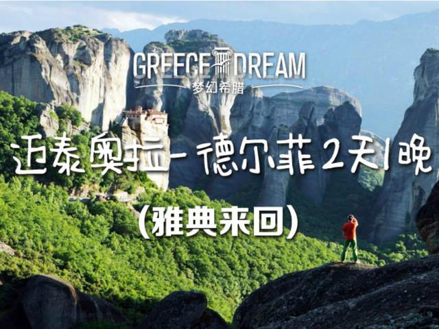 <巴士之旅-迈泰奥拉+德尔菲2天游>含雅典往返接送、1晚酒店、景点门票、早餐、晚餐(当地参团)
