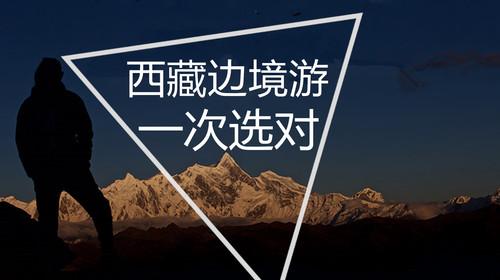 西藏拉萨+日喀则+珠峰双卧