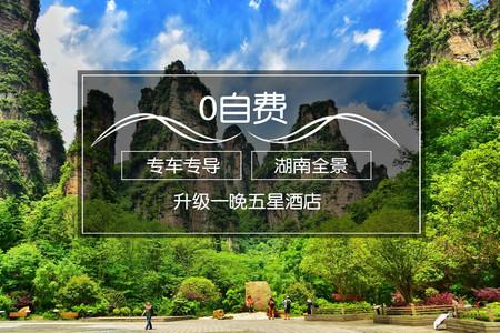 <长沙-韶山-张家界-玻璃桥-天门山-凤凰高铁5日游>