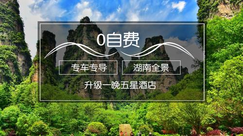 长沙-韶山-张家界-玻璃桥