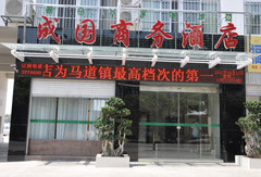 西昌成国商务酒店
