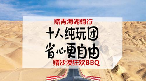 青海湖-茶卡-敦煌莫高窟