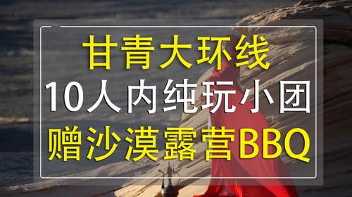 青海湖+茶卡+门源+敦煌+嘉峪关+大柴旦+鸣沙山月牙泉单飞7日游