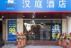 汉庭酒店(龙岩中山路店)